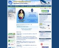 กรมการขนส่งทางอากาศ - aviation.go.th
