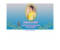 จังหวัดสุโขทัย  - sukhothai.go.th