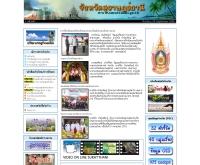 จังหวัดสุราษฎร์ธานี - suratthani.go.th