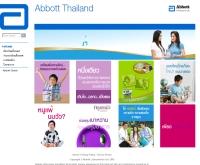 บริษัท แอ๊บบอต ลาบอแรตอรีส (ประเทศไทย) จำกัด - abbott.co.th