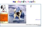 คอกต้นกล้าบางแก้ว - geocities.com/thaibangkeaw