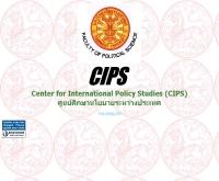 ศูนย์ศึกษานโยบายระหว่างประเทศ - tu.ac.th/org/polsci/cips/