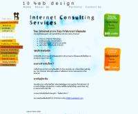เท็นเว็บดีไซน์ - 10webdesign.com/