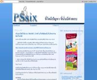 พีซิค - se-ed.net/psix