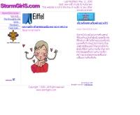 สตรอมเกิร์ล - stormgirls.com
