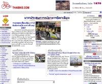 ไทยไบค์ดอทคอม - thaibike.com