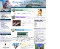 คอมพิวเตอร์ศึกษา - geocities.com/comed_cmri