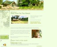 บ้านสวนสายป่าน รีสอร์ท - suansaipanresort.com