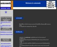 ยูเนี่ยนเว็บ - geocities.com/naythi