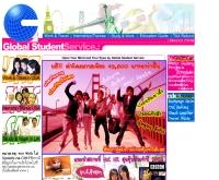 โกลบอลสติวเด้นท์เซอร์วิส - globalstudentservice.com