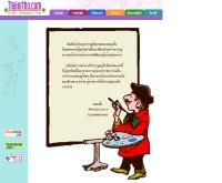 หมออั๋น - thaiortho.com