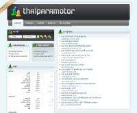 ไทยพารามอเตอร์ดอทคอม - thaiparamotor.com