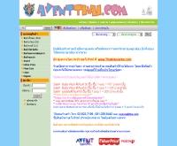 เอเว่นท์ไทย - aventthai.com