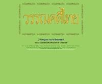 วรรณคดีไทย - geocities.com/wannakadeethai