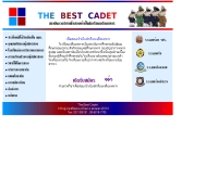 เดอะเบสคาเด็ท : The Best Cadet - geocities.com/the_best_cadet