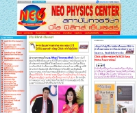 นีโอ ฟิสิกส์ เซ็นเตอร์ - neophysics.net