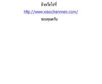 มวยภายใน - geocities.com/muaypainai