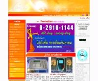 บริษัท เดอะ คอมพลีท เทคโนโลยี จำกัด - econnec.com