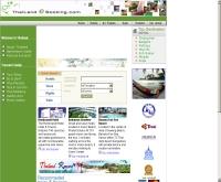 ไทยแลนด์อีบุ๊กกิ้ง - thailandebooking.com/