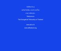 สหกิจคริสเตียนแห่งประเทศไทย - members.fortunecity.com/eftthai/