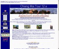 นำเที่ยวทัวร์ป่า-เชียงใหม่ - chiangmai4u.com/chiangmai_tour_thai12a.html