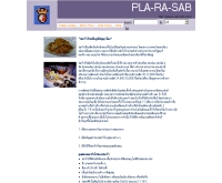 ปลาร้า - plara.velocall.com