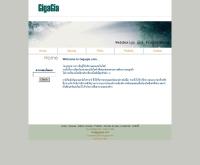 กิกะเกีย - gigagia.com