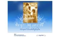 สมาคมส่งเสริมผู้ลงทุนไทย - thaiinvestors.com