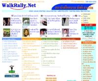 วอล์คแรลลี่ - walkrally.net