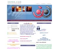 ฮิวแมนรีซอส แอนด์ เพิลซัลแนล คอมมิวนิตี้ - hrper.com