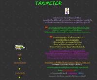 แท็กซี่มิเตอร์ - dlt.go.th/taximeter/index.htm