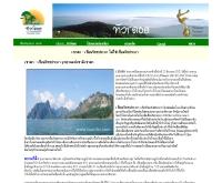 อุทยานแห่งชาติเขาสก-เขื่อนเชี่ยวหลาน - tourdoi.com/doi/khaosok/general.htm