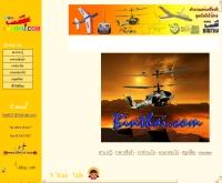 บินไทยดอทคอม - binthai.com