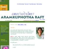 แพอร่ามกิจโพธา - aramkijpotaraft.150m.com