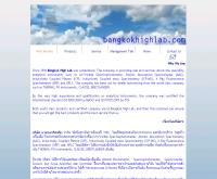 บริษัท บางกอก ไฮท์ แลป จำกัด - bangkokhighlab.com