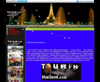 ทัวร์อินไทยแลนด์ดอทคอม - tourinthailand.com