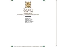 บริษัท กรุงเทพ คชา จำกัด - geocities.com/bangkokkhacha
