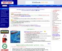 บริษัท อินดี้ซอฟท์ จำกัด - indysoft.co.th