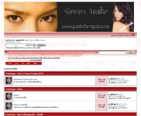 อั้ม พัชราภา ไชยเชื้อ - patchrapa.com