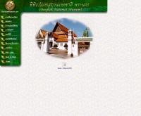 พิพิธภัณฑสถานแห่งชาติ พระนคร - thailandmuseum.com/bangkok/bangkok.htm