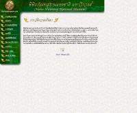 พิพิธภัณฑสถานแห่งชาติ มหาวีรวงศ์ - thailandmuseum.com/mahaviravong/history.htm