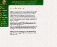 พิพิธภัณฑสถานแห่งชาติ บ้านเชียง - thailandmuseum.com/banchiang/history.htm