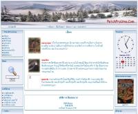 เพชรพระอุมา - petchprauma.com