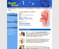 คลีนิกรักษาโรคนอนกรน - sleepgroup.com