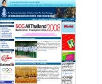 สมาคมแบดมินตันแห่งประเทศไทย ในพระบรมราชูปถัมภ์ - badmintonthai.or.th