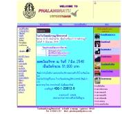โรงเรียนพลังราษฎร์พิทยาสรรพ์   - school.obec.go.th/palangraj