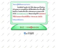 บีสไดเมนชั่น - bizdimension.com