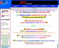 พีทีวายโมบาย - ptymobile.com