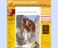 วัดป่าหลวงตาบัว ญาณสัมปันโน [กาญจนบุรี] - tigertemple.org/