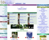 คนเมืองดอทคอม - khonmuang.com